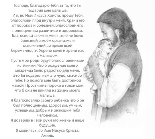 Читать молитвы беременным