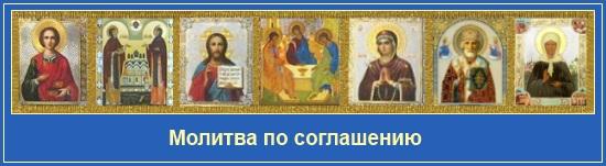 Перевод Перевод Перевод Икона Икона Молитва против