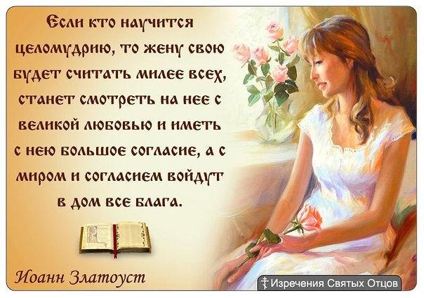 Молитва когда в печали