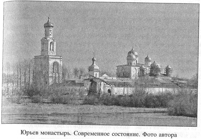 Новгородской республики.